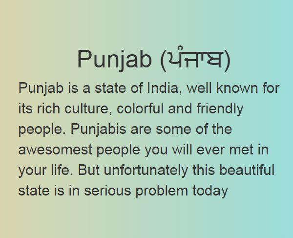 http://punjab-is-dying.herokuapp.com